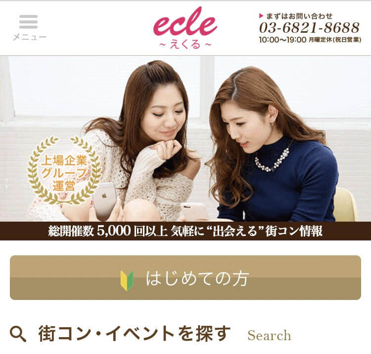ecleのイメージ