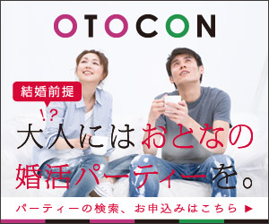 OTOCONのバナー