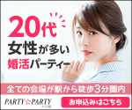 PARTY☆PARTYのバナー