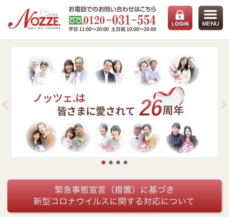 ノッツエのイメージ