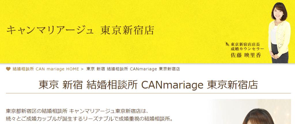 キャンマリアージュ新宿