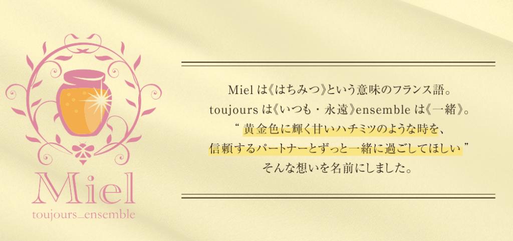 Miel町田のイメージ