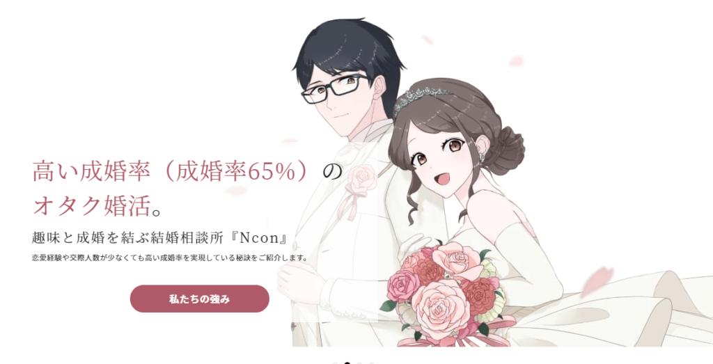 Ncon(エヌコン)のイメージ