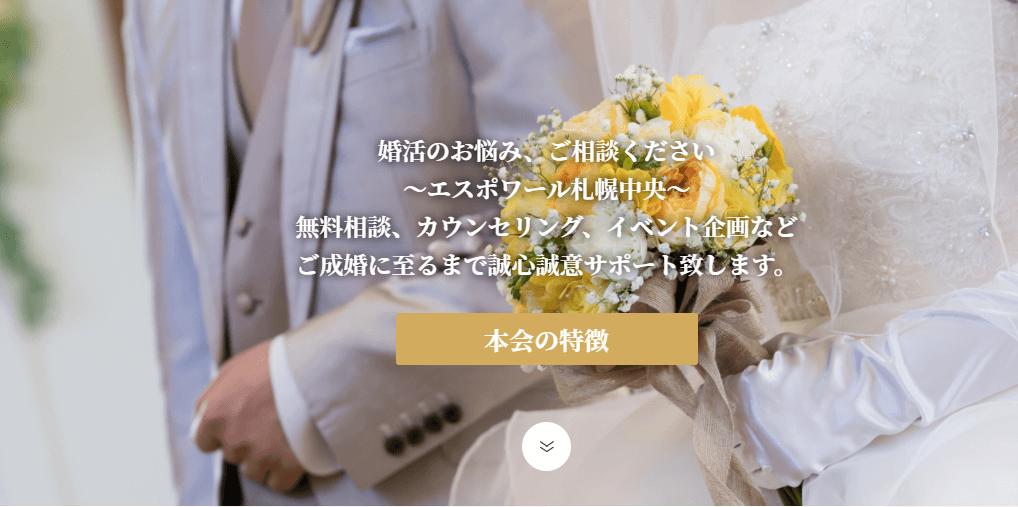 エスポワール札幌中央のイメージ