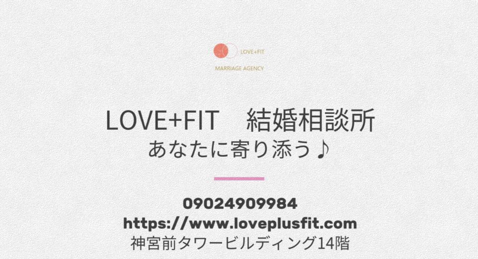 LOVE+FITのイメージ