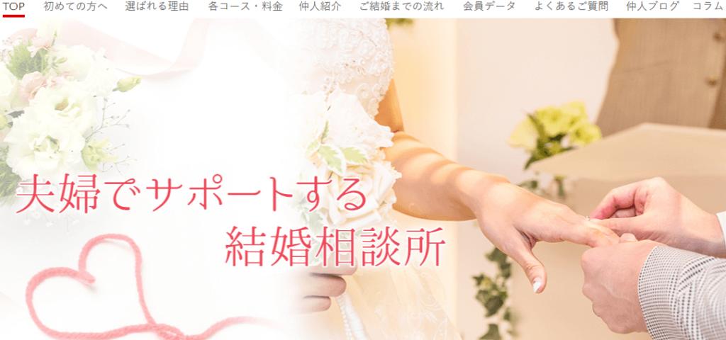 仙台結婚センターのイメージ