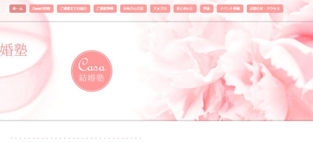 Casa結婚塾のイメージ