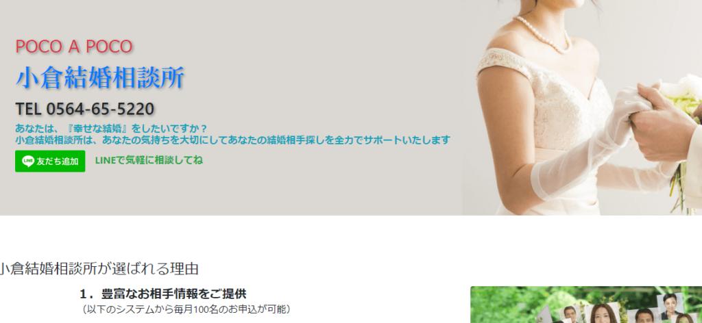 小倉結婚相談所のイメージ