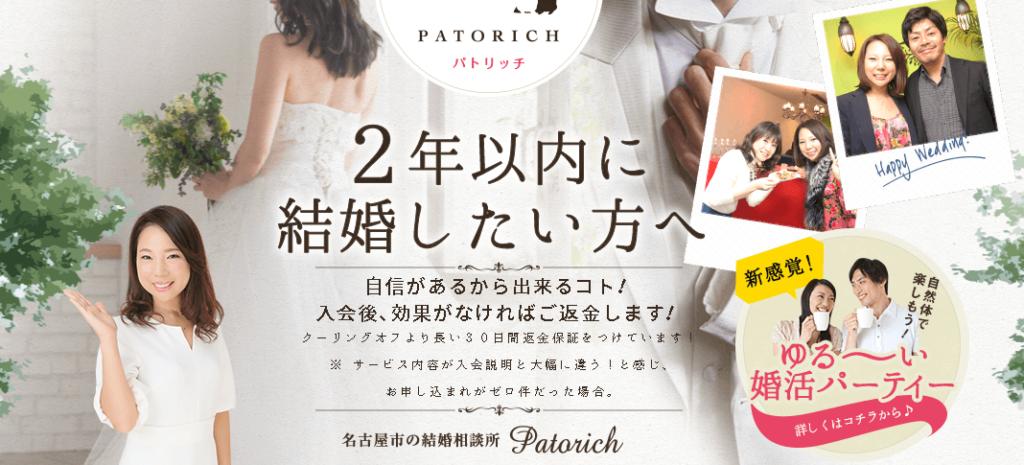 パトリッチのイメージ