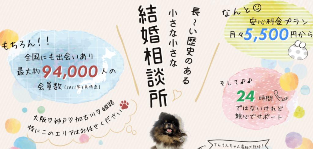 i-you良縁倶楽部のイメージ