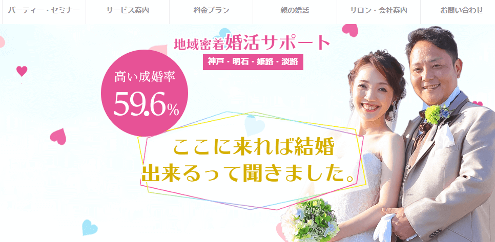 関西ブライダル明石店のイメージ